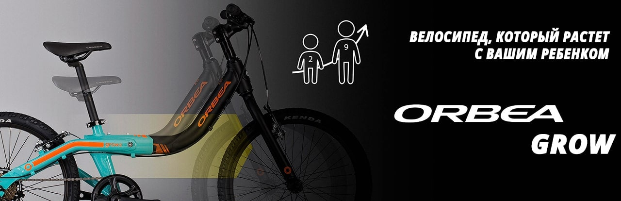 Детские велосипеды Orbea Grow
