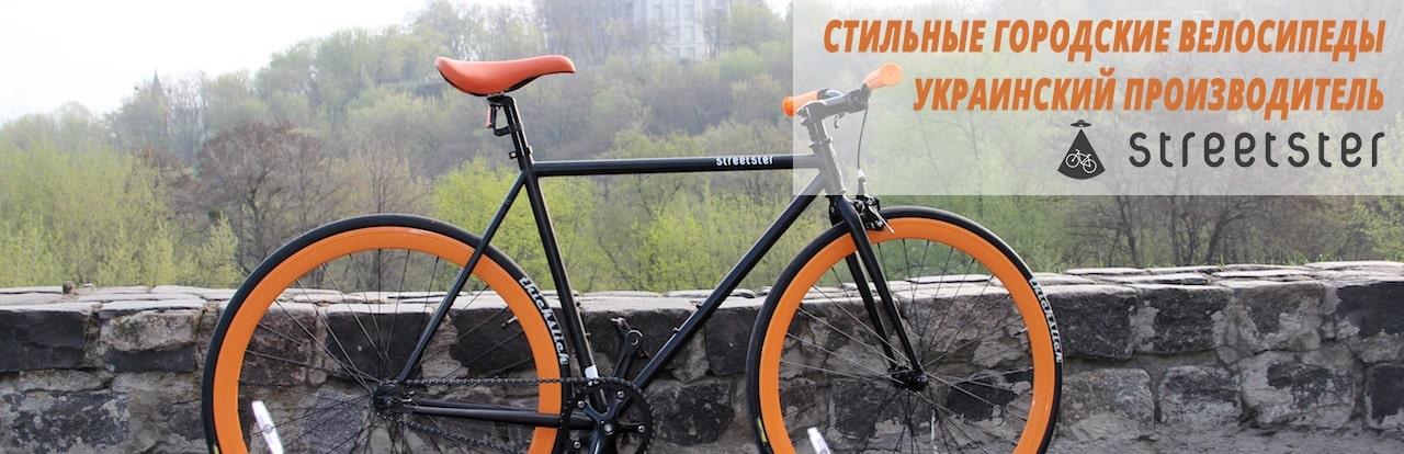 Велосипеды Streetster